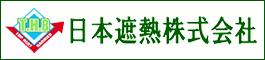 日本遮熱株式会社